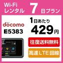 WiFi レンタル 7日 3,000円 ドコモ インターネット E5383 ポケットwifi 即日発送 無制限 docomo