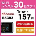 WiFi レンタル 30日 4,700円 ドコモ インターネット E5383 ポケットwifi 即日発送 無制限 docomo