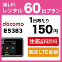 WiFi レンタル 60日 9,000円 ドコモ インターネット E5383 ポケットwifi 即日発送 無制限 docomo