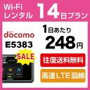 WiFi レンタル 14日 3,480円 ドコモ インターネット E5383 ポケットwifi 即日発送 無制限 docomo