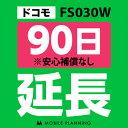 【レンタル】 E5383(25GB/月) 90日延長専用 wifiレンタル 延長申込 専用ページ 国内wifi 90日プラン