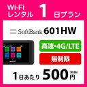 WiFi レンタル 1日 無制限 550円 LTE ソフトバンク 601HW インターネット ポケットwifi 即日発送