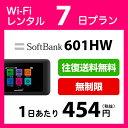 WiFi レンタル 7日 無制限 3,500円 LTE 1週間 ソフトバンク 601HW インターネット ポケットwifi 即日発送 レンタルwifi