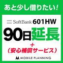 601HW_90日延長専用(+安心補償) wifiレンタル 延長申込 専用ページ 国内wifi 90日プラン