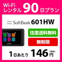 WiFi レンタル 90日 無制限 14,500円 LTE 3ヶ月 ソフトバンク 601HW インターネット ポケットwifi 即日発送 レンタルwifi