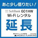 【601HW_延長専用】wifiレンタル 延長申込 専用ページ 国内wifi