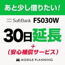 FS030W(無制限)_30日延長専用(+安心補償) wifiレンタル 延長申込 専用ページ 国内wifi 30日プラン