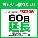 FS030W(無制限)_60日延長専用 wifiレンタル 延長申込 専用ページ 国内wifi 60日プラン