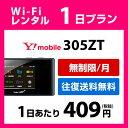 WiFi ��� 1�� 450�� �磻��Х��� 305ZT �����ͥå� �ݥ��å�wifi ¨��ȯ��