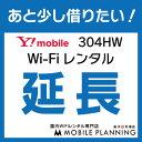 【304HW_延長専用】wifiレンタル 延長申込 専用ページ 国内wifi