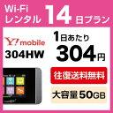 WiFi レンタル 14日 4,250円 往復送料無料 2週間 ワイモバイル 304HW インターネット ポケットwifi 即日発送