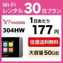 WiFi レンタル 30日 5,300円 往復送料無料 1ヶ月 ワイモバイル 304HW インターネット ポケット wifi 即日発送