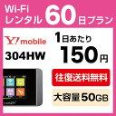 WiFi レンタル 60日 9,000円 往復送料無料 2ヶ月 ワイモバイル 304HW インターネット ポケットwifi 即日発送