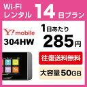 WiFi レンタル 14日 4,000円 往復送料無料 2週間 ワイモバイル 304HW インターネ