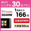 WiFi レンタル 30日 5,000円 往復送料無料 1ヶ月 ワイモバイル 304HW インターネット ポケット wifi 即日発送