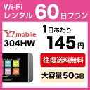 WiFi レンタル 60日 8,700円 往復送料無料 2ヶ月 ワイモバイル 304HW インターネット ポケットwifi 即日発送