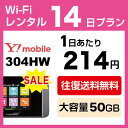 《数量限定》WiFi レンタル 14日 3,000円 往復送料無料 2週間 ワイモバイル 304HW インターネット ポケットwifi 即日発送
