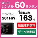 【無制限】WiFi レンタル 60日 9,800円 往復送料無料 2ヶ月 ソフトバンク LTE 501HW インターネット ポケットwifi 即日発送