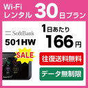 【無制限】WiFi レンタル 30日 5,000円 往復送料無料 1ヶ月LTE ソフトバンク 501HW インターネット ポケット wifi 即日発送