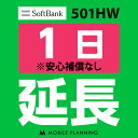 【レンタル】 501HW_1日延長専用 wifiレンタル 延長申込 専用ページ 国内wifi 1日プラン