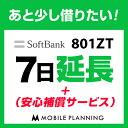 【レンタル】 801ZT 7日延長専用(+安心補償) wifiレンタル 延長申込 専用ページ 国内wifi 7日プラン