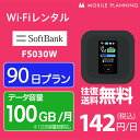 WiFi レンタル 90日 100GB/月 11500円 LTE ソフトバンク FS030W インターネット ポケットwifi 即日発送 3ヶ月