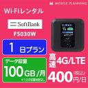 WiFi レンタル 1日 100GB/月 400円 LTE ソフトバンク FS030W インターネット ポケットwifi 即日発送