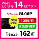 WiFi レンタル 14日 2,500円 往復送料無料 2週間 Y!mobile LTE GL06P(10GB/月) インターネット ポケットwifi 即日発送 レンタルwifi