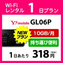 WiFi レンタル 1日 350円 Y!mobile GL06P(10GB/月) インターネット ポケットwifi 即日発送