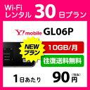 WiFi レンタル 30日 2,980円 往復送料無料 1ヶ月 Y!mobile LTE GL06P(10GB/月) インターネット ポケットwifi 即日発送 レンタルwifi