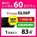 WiFi レンタル 60日 5,500円 往復送料無料 2ヶ月 LTE Y!mobile GL06P(10GB/月) インターネット ポケットwifi 即日発送 レンタルwifi