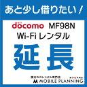 【MF98N_延長専用】wifiレンタル 延長申込 専用ページ 国内wifi