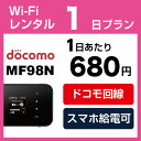 WiFi レンタル 1日 680円 ドコモ インターネット MF98N ポケットwifi 即日発送 無制限 docomo