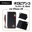 ショッピングオロビアンコ 【在庫限り】【iPhoneXR用】オロビアンコOrobianco Book case/black 高級感 4573431680760 激安セール中