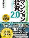 日本で最も利回りの低い不動産を持て!マンション投資2.0Kindle版室田雄飛 (著)