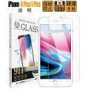 iPhone8 Plus ガラスフィルム 透明 iPhone...