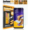 ZenFone5 保護フィルム フィルム ガラスフィルム【2...