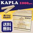 【送料無料】カプラ 1000 Kapla1000 KAPLA カプラ1000 (おもちゃ 玩具 知育 積み木 プレゼント)