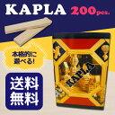 【送料無料】カプラ 200 Kapla200 カプラ200 KAPLA (おもちゃ 玩具 知育 積み木 プレゼント )