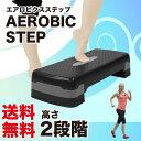 【送料無料】RIORES エアロビクス ステップ / 踏み台 踏み台昇降 ステッパー エアロビ