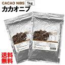 カカオニブ 大容量1kg ローストタイプ ペルー産 カカオ チップ ポリフェノール チョコレート 無添加 無着色 スーパーフード 業務用 美容 栄養 サプリ