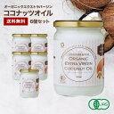 【500mlx6本】安心の有機JAS認定品! ココナッツオイ...