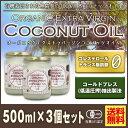 【500mlx3本】安心の有機JAS認定品! ココナッツオイル オーガニック エキストラバー