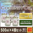 【500mlx4本】安心の有機JAS認定品! ココナッツオイ...