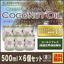 【500mlx6本】安心の有機JAS認定品! ココナッツオイル オーガニック エキストラバー