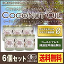 【500mlx6本】安心の有機JAS認定品! ココナッツオイル オーガニック エキストラバージン コ