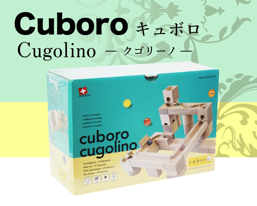 キュボロ (cuboro) キュボロ ベーシス [正規輸入品]