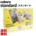 【送料無料】キュボロ スタンダード Cuboro Standard CUBORO (おもちゃ 玩具 知育 積み木 プレゼ