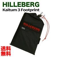 送料無料即納並行輸入品ヒルバーグ HILLEBERG Footprint フットプリント Kaitum3 カイタム3の画像