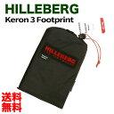 送料無料 HILLBERG Keron3 ヒルバーグ ケロン...